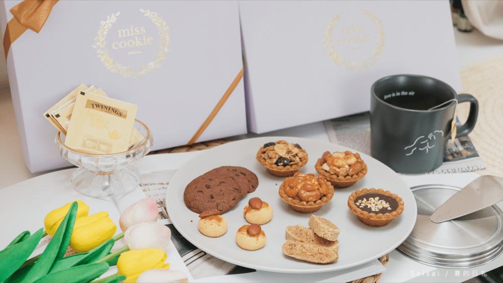 miss cookie 米思酷奇手工烘焙- 高雄伴手禮、夢幻手工喜餅、彌月禮、夏威夷豆 賽的日札-54-min.png