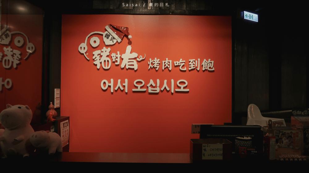 豬對有韓式烤肉吃到飽 彰化燒烤 賽的日紮 彰化美食 彰化吃到飽 _4275-min.png