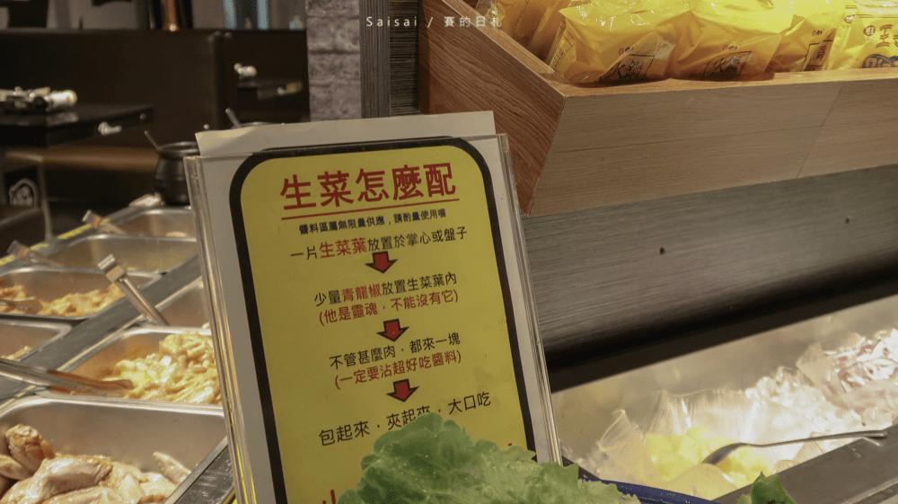 豬對有韓式烤肉吃到飽 彰化燒烤 賽的日紮 彰化美食 彰化吃到飽 _4282-min.png