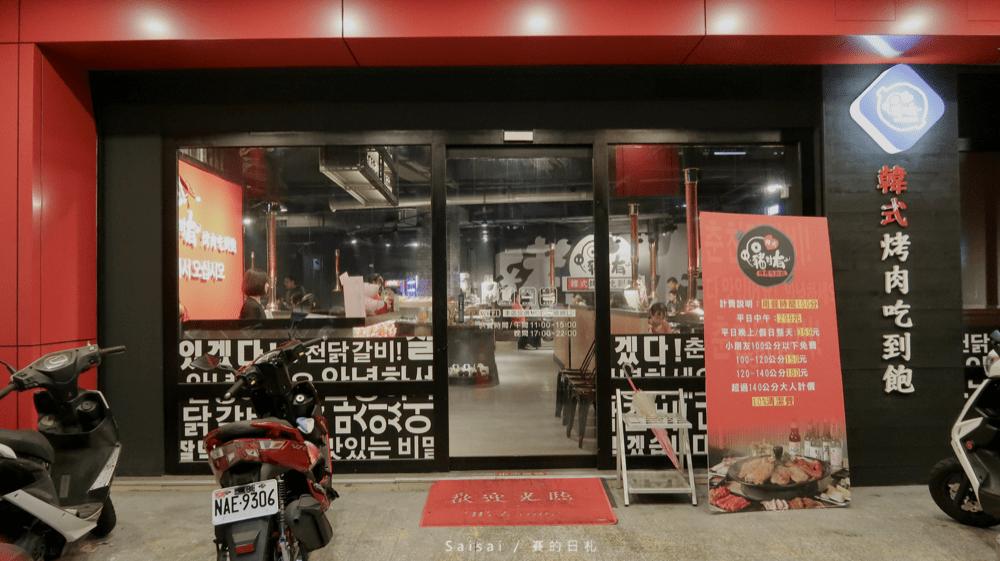 豬對有韓式烤肉吃到飽 彰化燒烤 賽的日紮 彰化美食 彰化吃到飽 _4369-min.png