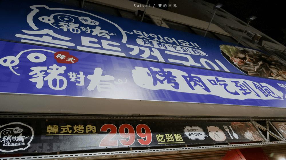 豬對有韓式烤肉吃到飽 彰化燒烤 賽的日紮 彰化美食 彰化吃到飽 _4370-min.png