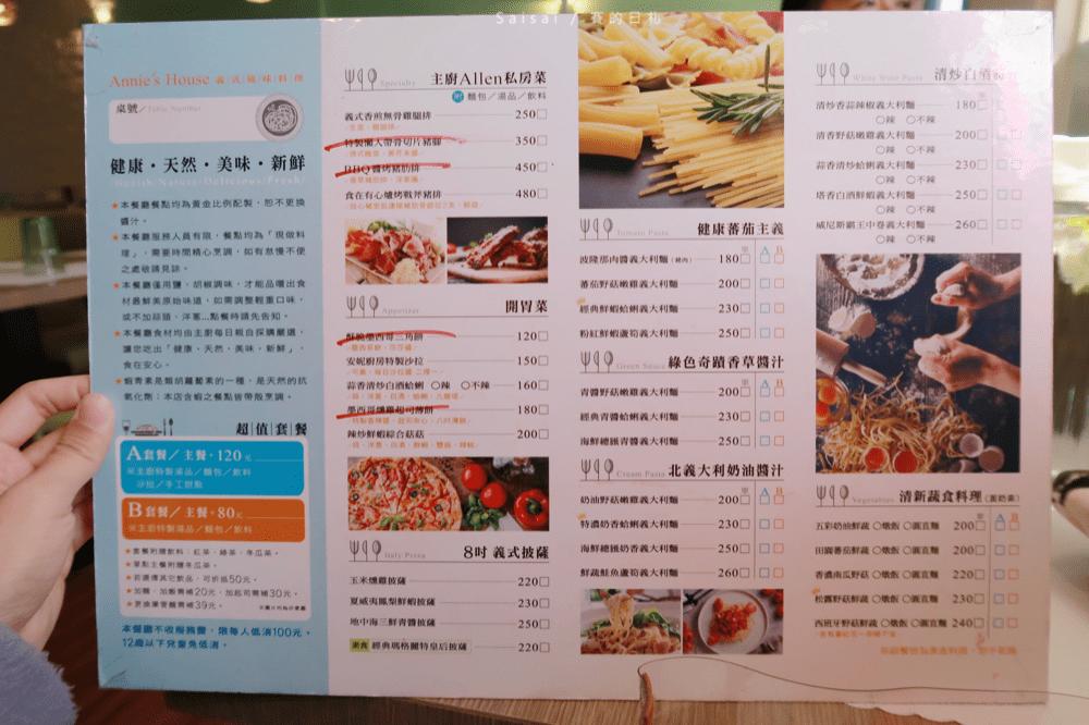 annie%5Cs House義式風味餐廳 台中西區美食 國美館餐廳 賽的日札 台中義式料理1-min.png