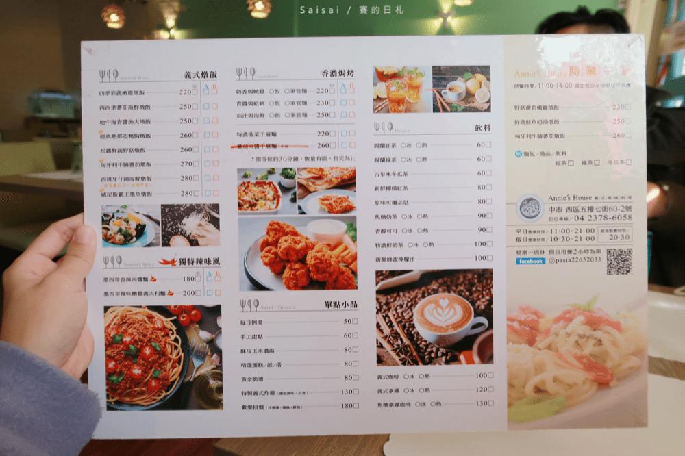 annie%5Cs House義式風味餐廳 台中西區美食 國美館餐廳 賽的日札 台中義式料理2-min.png