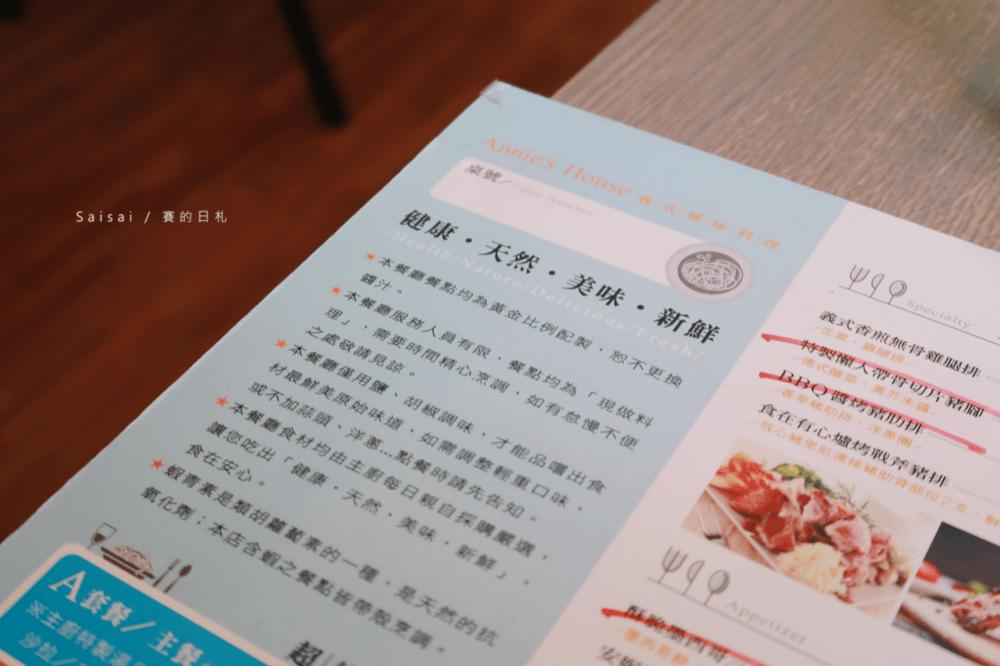 annie%5Cs House義式風味餐廳 台中西區美食 國美館餐廳 賽的日札 台中義式料理3-min.png