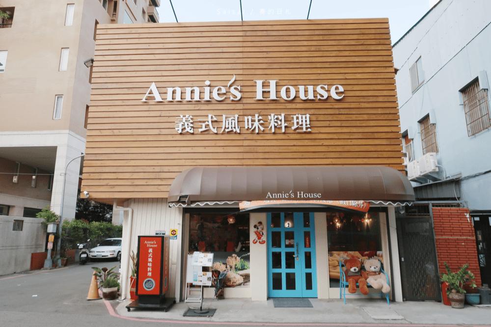 annie%5Cs House義式風味餐廳 台中西區美食 國美館餐廳 賽的日札 台中義式料理42-min.png