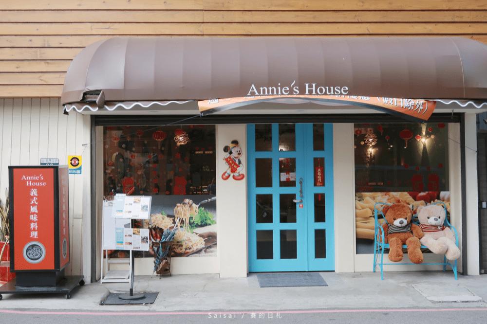 annie%5Cs House義式風味餐廳 台中西區美食 國美館餐廳 賽的日札 台中義式料理43-min.png