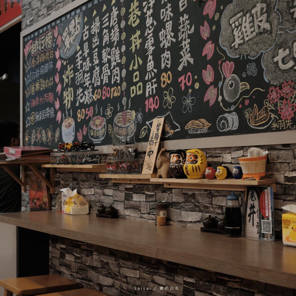 台南中西區美食 巷丼日本料理 賽的日札 2-min.png