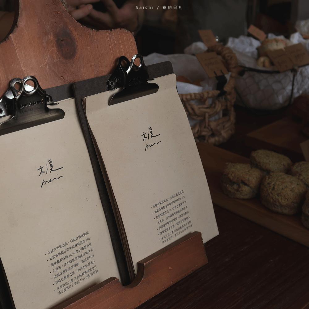 台南司康 木溪 mercci kitchen 台南咖啡廳 台南推薦 賽的日札  26-min.png