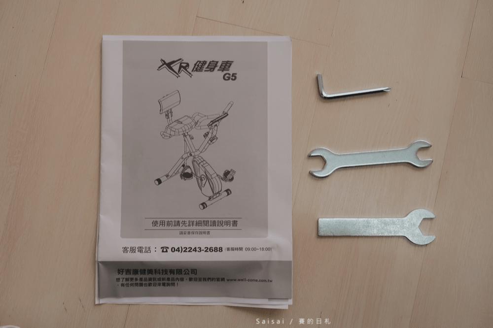 XR-G5磁控健身車 摺疊收納 居家健身器材 賽的日札-5-min.png