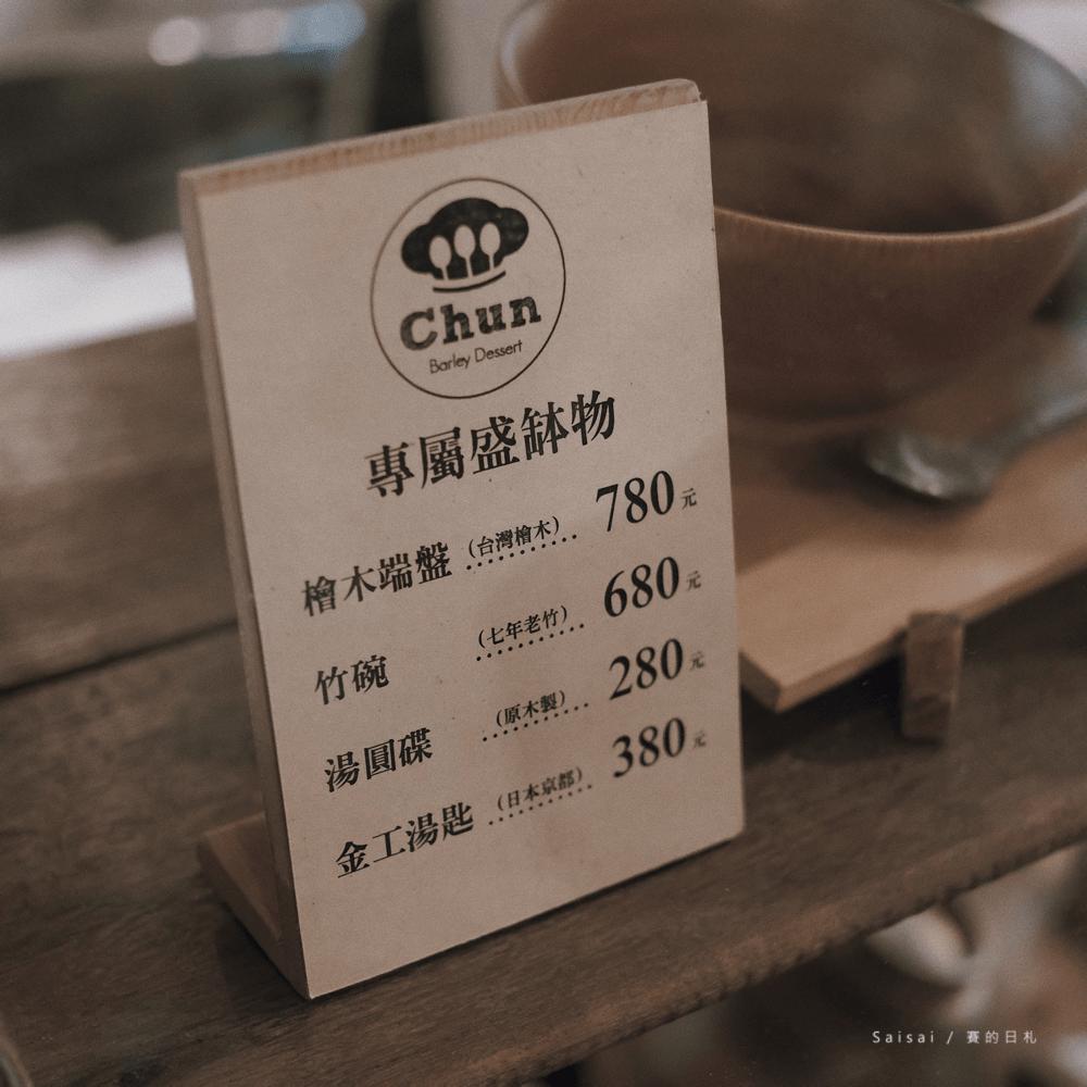 台南市場美食 台南甜點 賽的日札 純薏仁 國華街-2-min.png