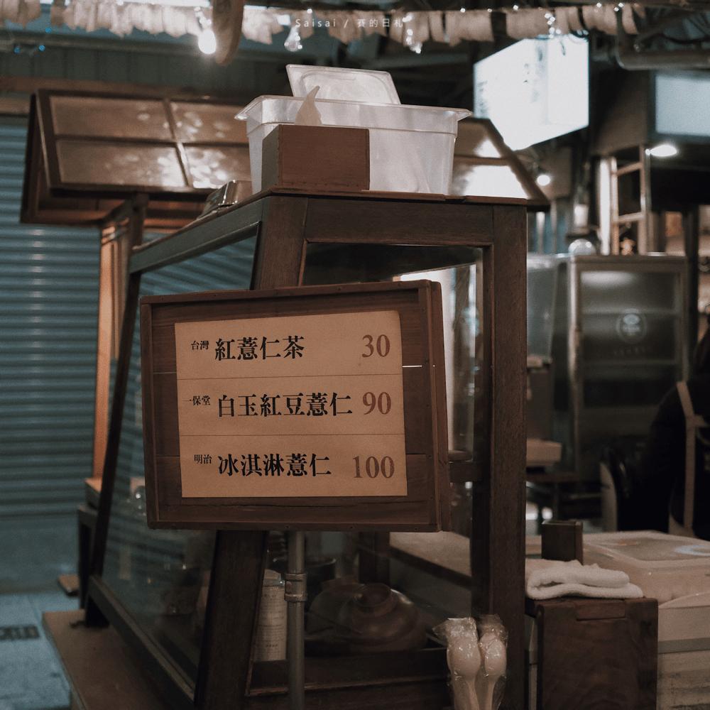 台南市場美食 台南甜點 賽的日札 純薏仁 國華街-7-min.png