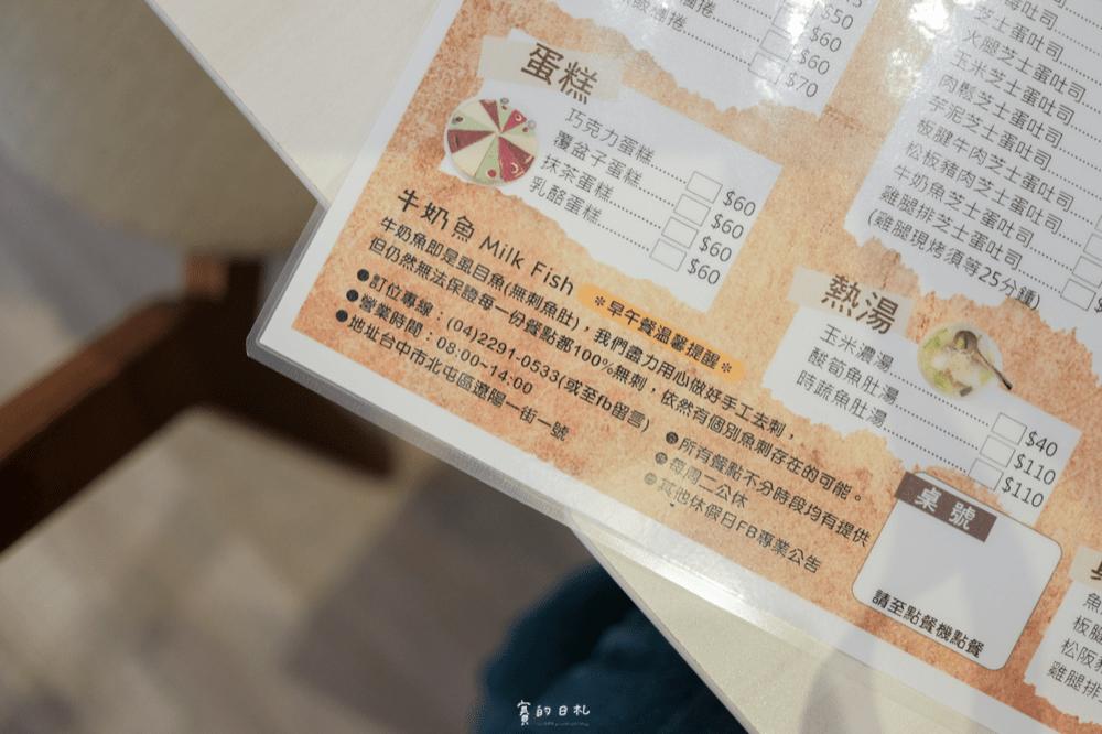 牛奶魚 台中虱目魚專賣店 去骨虱目魚 台中北區 台中北屯區水煮便當 減脂便當 賽的日札 -13-min.png