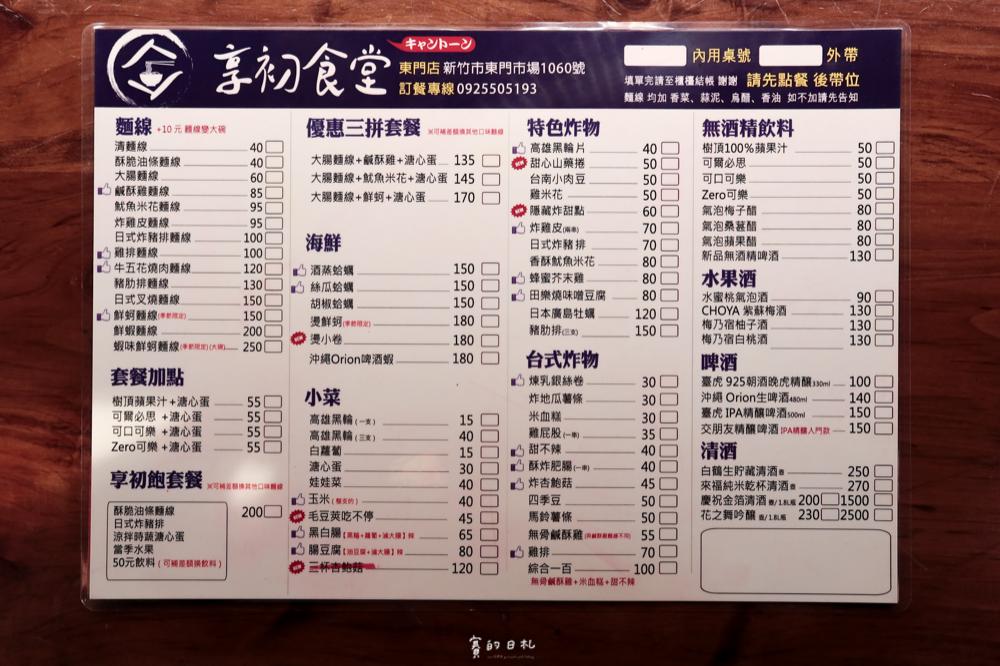 享初食堂 新竹美食 新竹小吃 東門市場美食 賽的日札-1.png