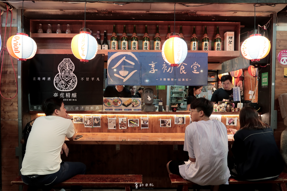 享初食堂 新竹美食 新竹小吃 東門市場美食 賽的日札-6.png
