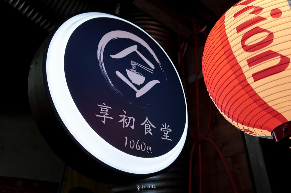 享初食堂 新竹美食 新竹小吃 東門市場美食 賽的日札-9.png