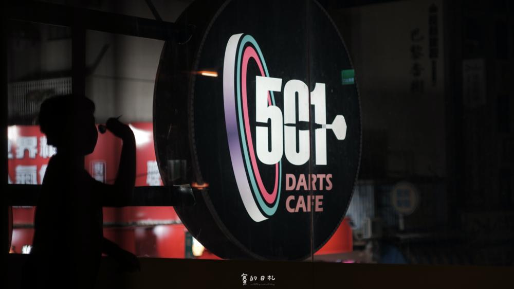 501休閒輕食館-鳳凰飛鏢旗艦32店|台中鏢店|晚上可以來這吃點快炒小酌,也能射飛鏢!