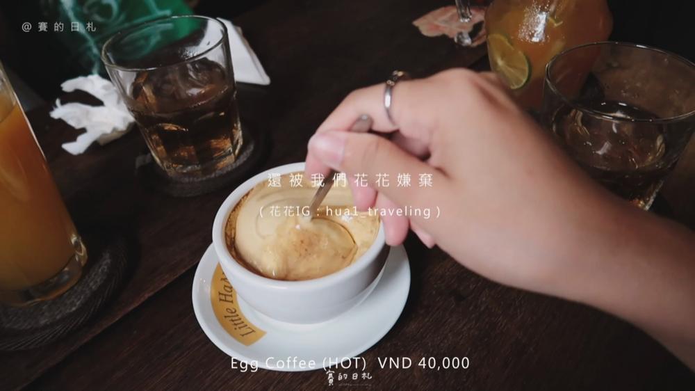 蛋咖啡 Little HaNoi Egg Coffee (Góc Hà Nội) - 越南蛋咖啡 賽的日札_0027.png