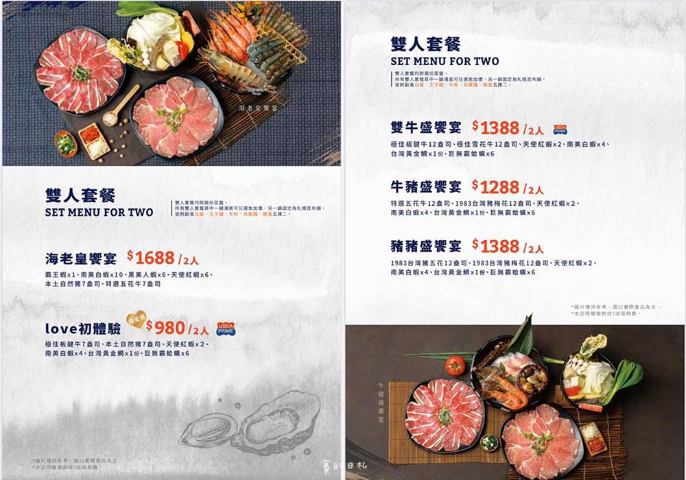 蘆洲海鮮火鍋_龍蝦火鍋_樂釜 菜單