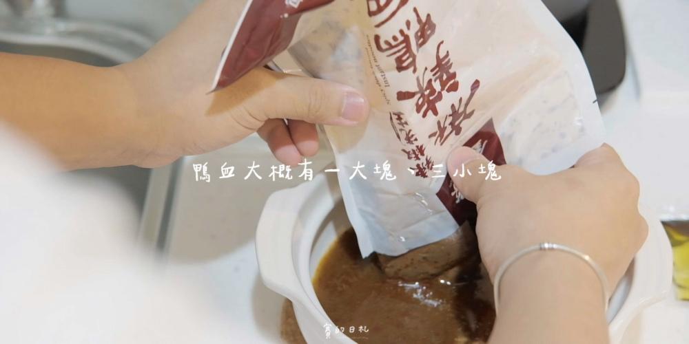 金博家 麻辣鴨血 蕭敬騰代言 泡麵 賽的日札_-20.PNG