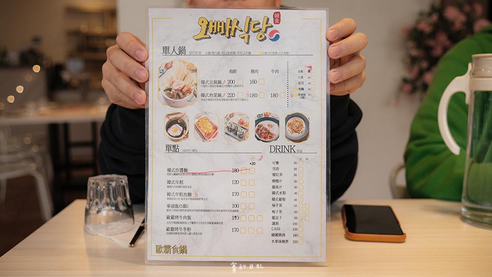 歐霸食鍋 台中北區美食 台中韓式料理 賽的日札 韓式料理推薦-9.jpg