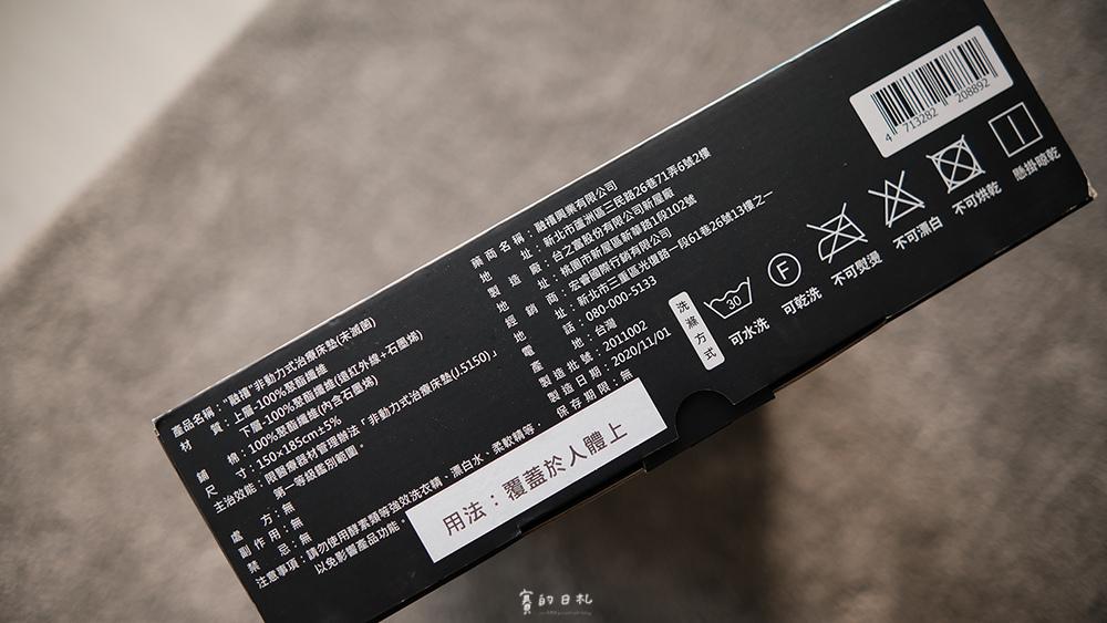 融禧 石墨烯被毯 業界最高石墨烯含量 98% 醫療級石墨烯 日本伊本石墨烯 冬天被子推薦 冬天被 賽的日札5664.JPG