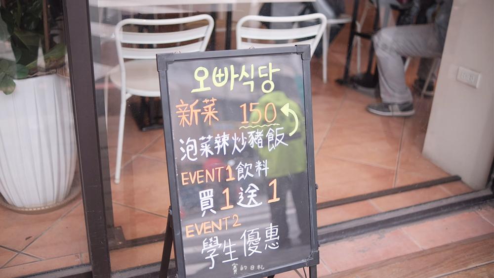 歐霸食鍋 台中北區美食 台中韓式料理 賽的日札 韓式料理推薦_0009.png