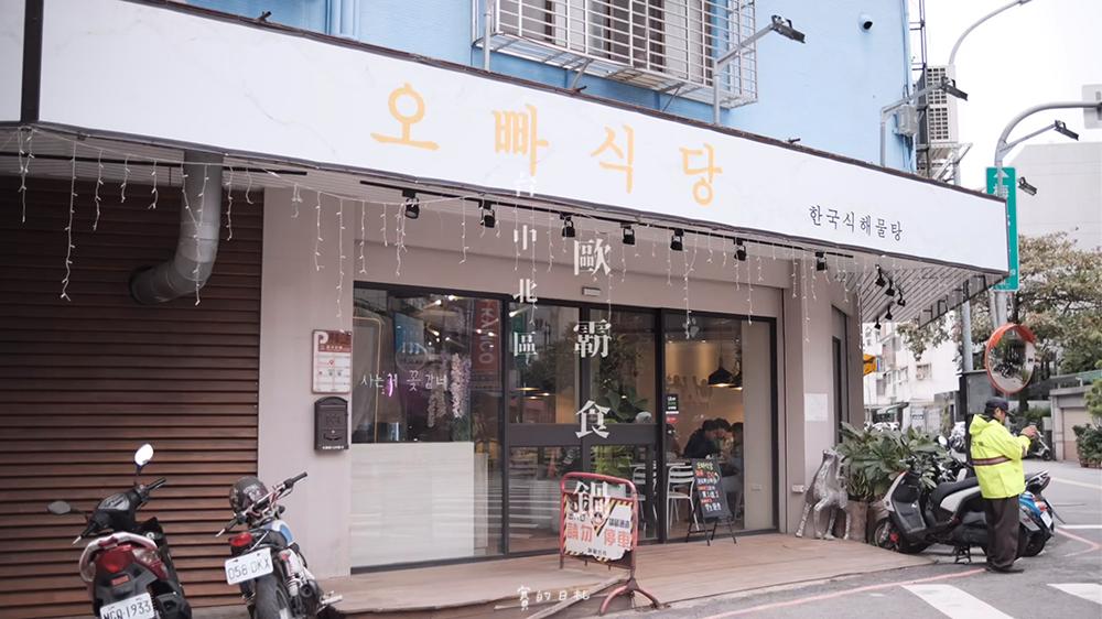 歐霸食鍋 台中北區美食 台中韓式料理 賽的日札 韓式料理推薦_0006.png