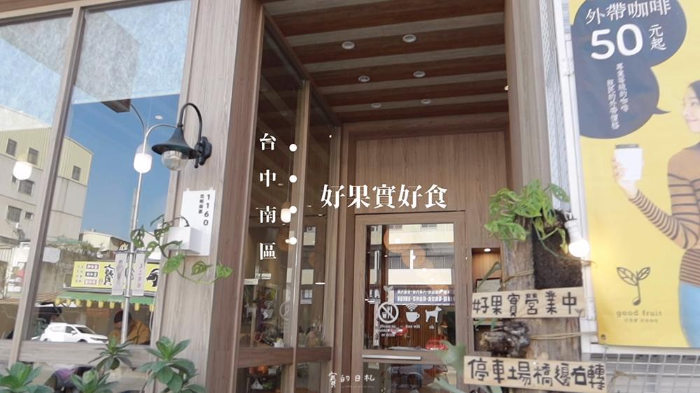 台中南區寵物餐廳 好果實好食咖啡咖啡 賽的日札 台中美食 寵物友善_0008.png