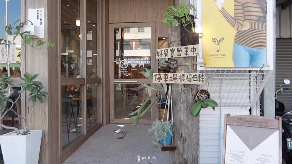 台中南區寵物餐廳 好果實好食咖啡咖啡 賽的日札 台中美食 寵物友善_0011.png