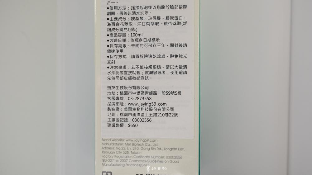 CIRILLA 希莉亞 胺基酸草本保濕洗面霜 雪絨花晶粹保濕面膜 敏感肌面膜_-4.png
