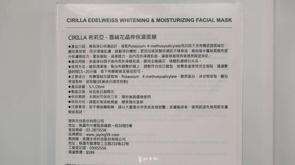 CIRILLA 希莉亞 胺基酸草本保濕洗面霜 雪絨花晶粹保濕面膜 敏感肌面膜_-9.png