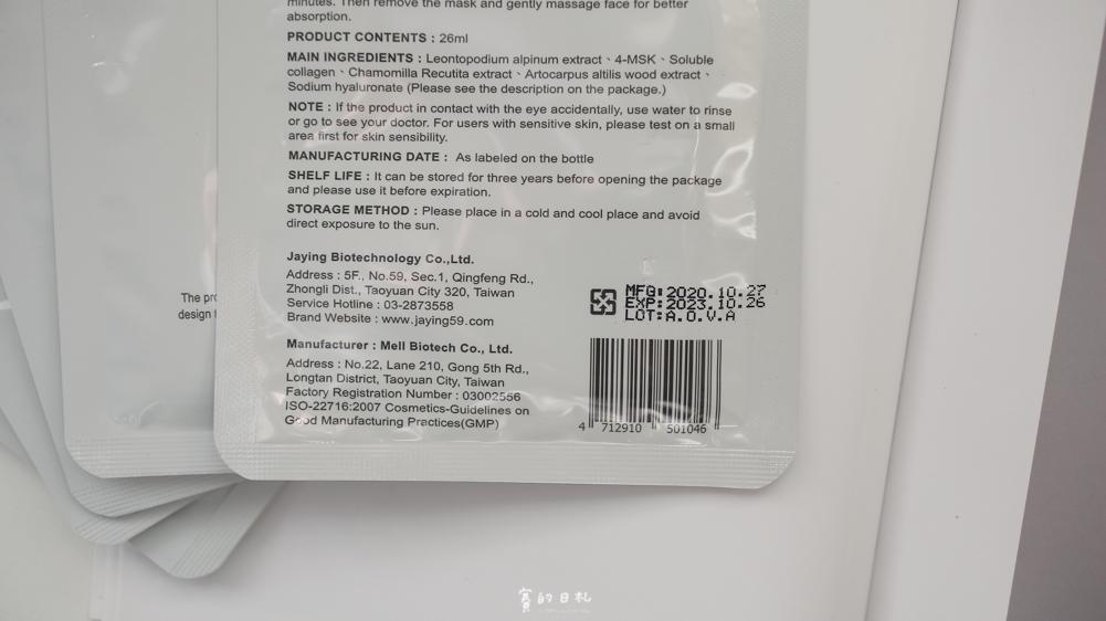CIRILLA 希莉亞 胺基酸草本保濕洗面霜 雪絨花晶粹保濕面膜 敏感肌面膜_-15.png