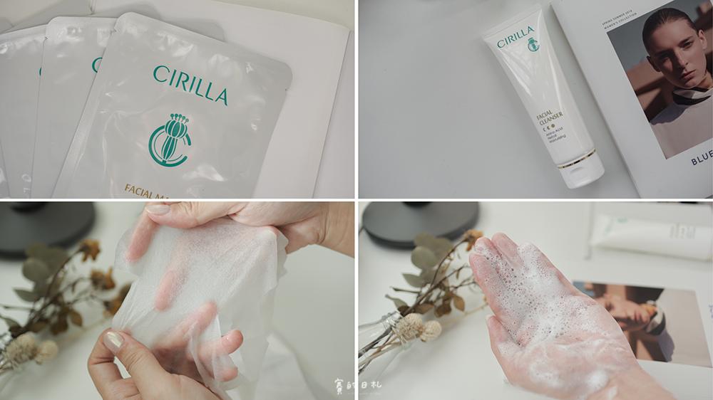 CIRILLA 希莉亞 胺基酸草本保濕洗面霜 雪絨花晶粹保濕面膜 敏感肌面膜_-0.png