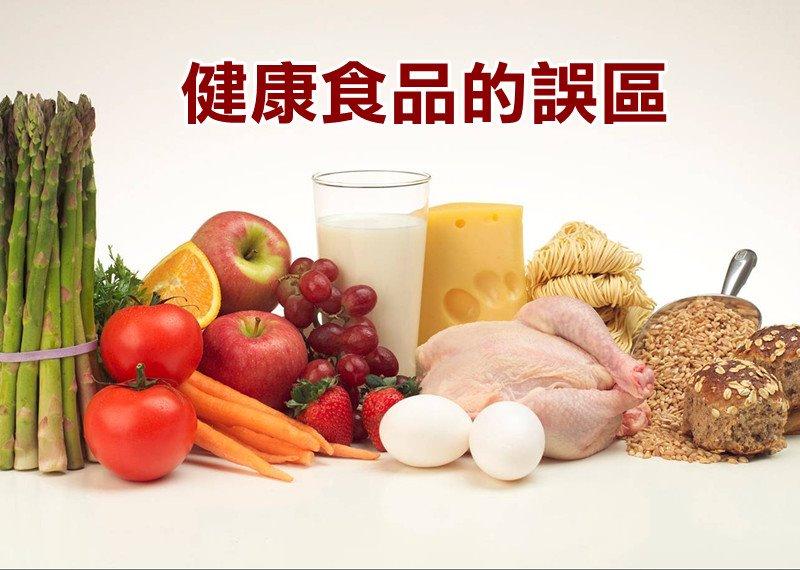 健康食品的誤區