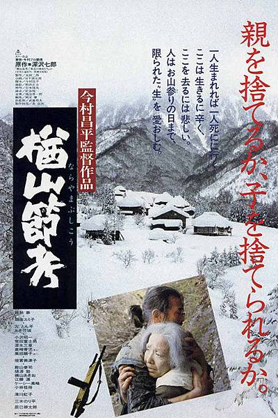 「the ballad of narayama 1983」的圖片搜尋結果