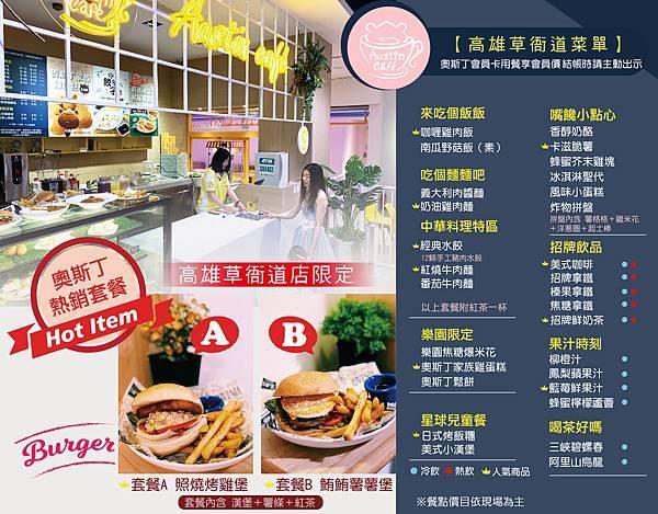 AKCD_奧斯丁咖啡菜單_官網-01_634634775.jpg