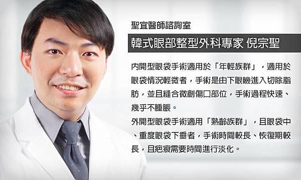眼部手術專家倪宗聖專攻眼袋手術