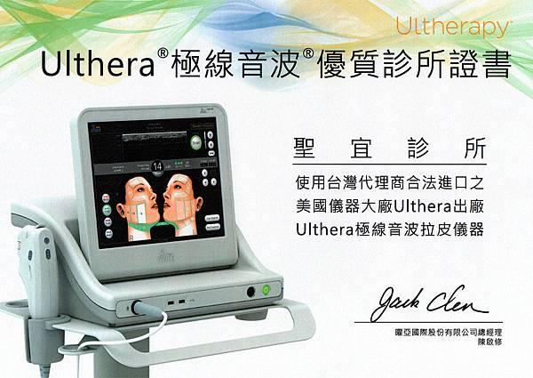 聖宜_Ulthera優質診所證書.jpg