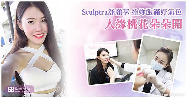 Sculptra舒顏萃►改善凹陷疲憊肌