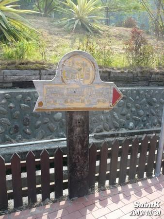 泰安鐵道文化保存區立牌