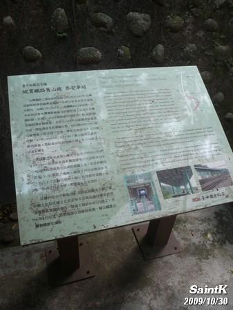 此火車站的介紹立牌