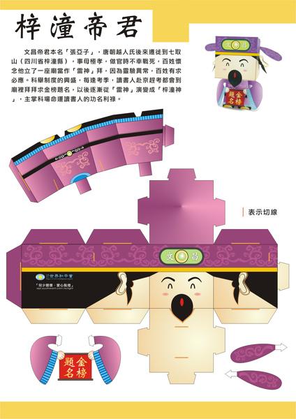 文昌紙公仔980213.jpg