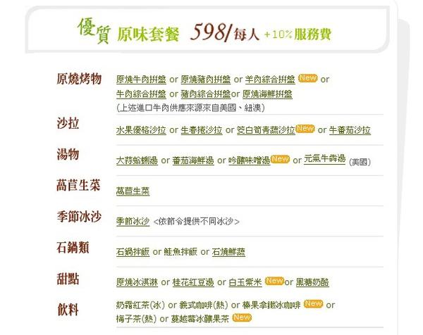 原燒menu.jpg