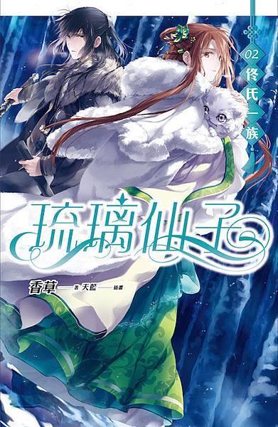 琉璃仙子卷二封面