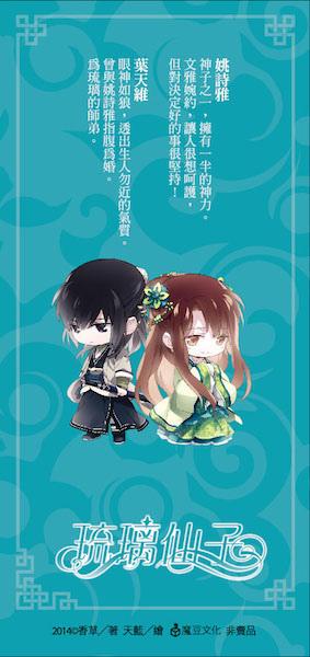 琉璃仙子2-書卡-修
