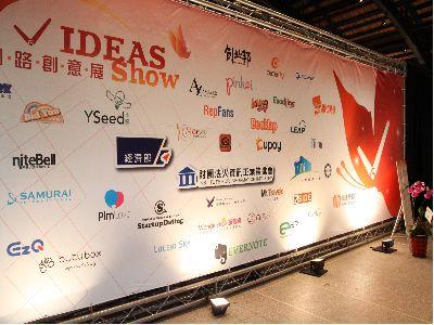 ad_ideashow_1