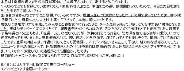 sakaimasato1.JPG