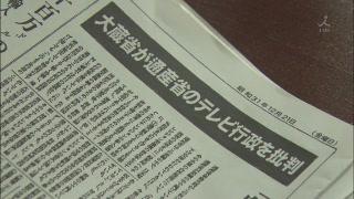 大藏省批判產業省.JPG