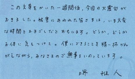 20回月記堺桑親筆.jpg