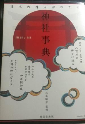 Jinja Jiten